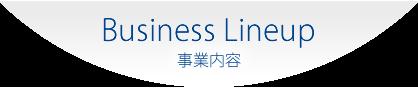 Business Lineup 事業内容