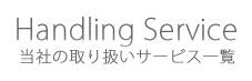 Handling Service 当社の取り扱いサービス一覧