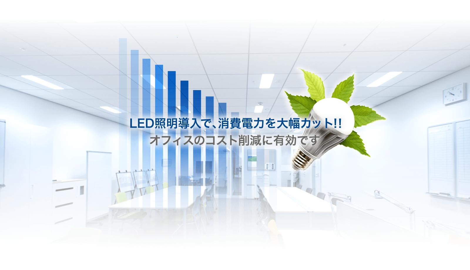 LED照明導入で、消費電力を大幅カット
