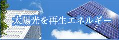 太陽光を再生エネルギー