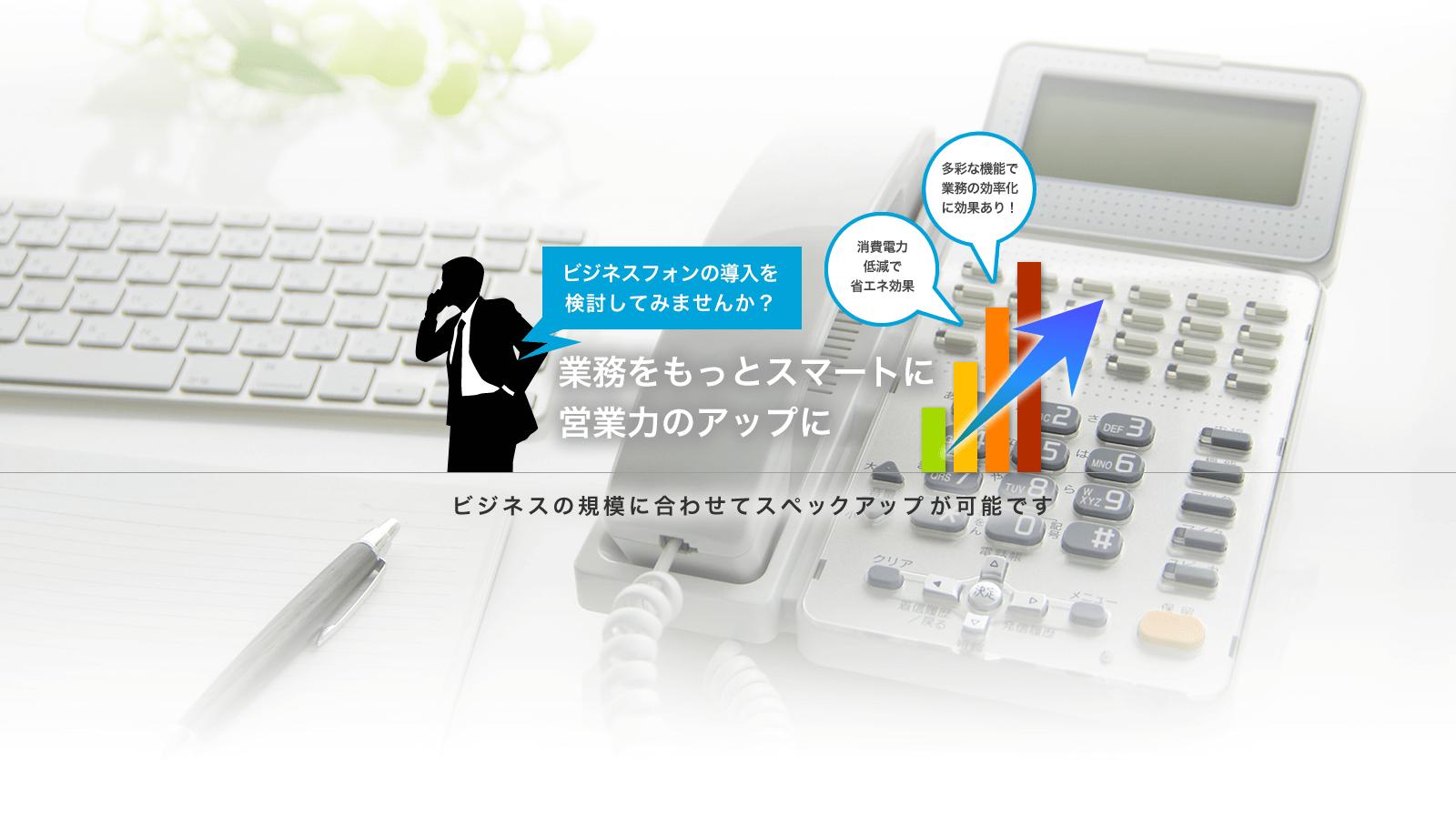 ビジネスフォンの導入を検討してみませんか?