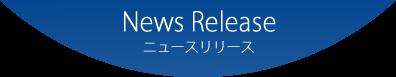 News Release ニュースリリース