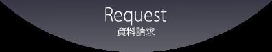 Request 資料請求